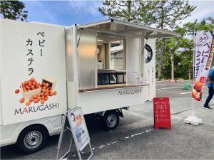まる菓子キッチンカー